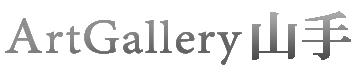 ArtGellery山手